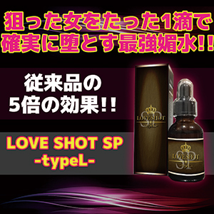 LOVE SHOT SP-typeL-公式バナー