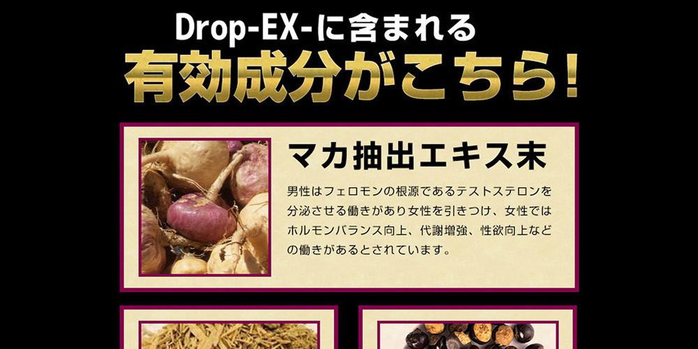 ドロップEX-DropEX-の有効成分