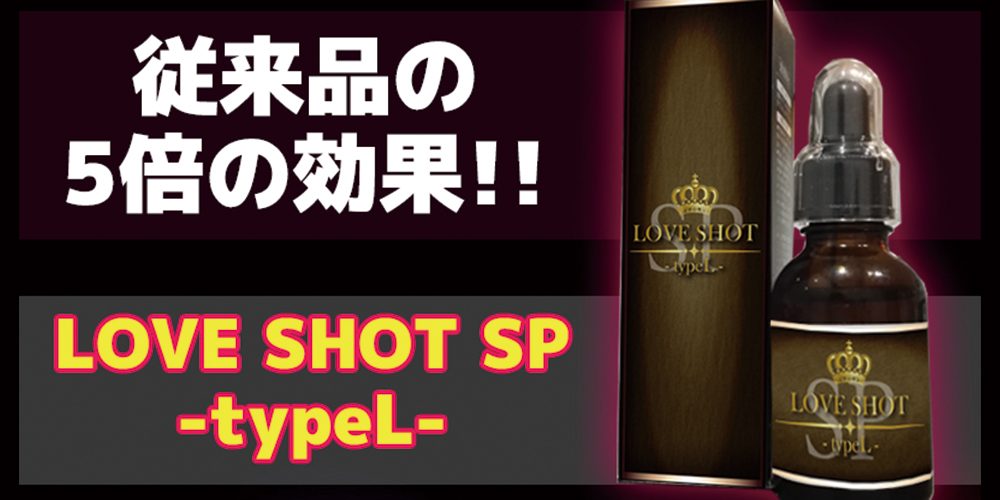 LOVE SHOT SP -typeL-のイメージ